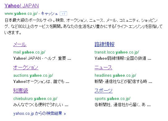 「Yahoo」での検索結果