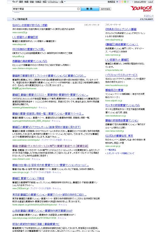 「新宿で賃貸」