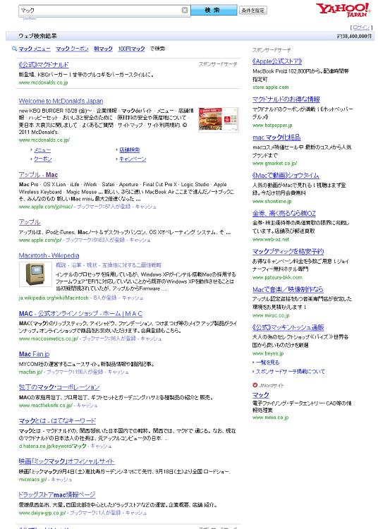 「マック」の検索結果