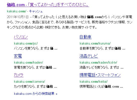 「価格com」での検索結果