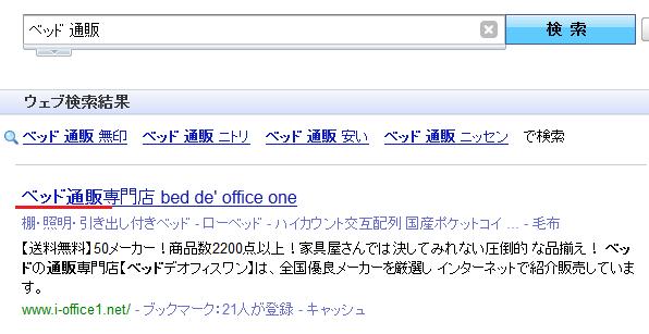 「ベッド 通販」の検索結果