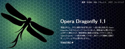 opera_dragonfly