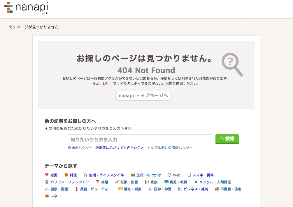 nanapiのカスタム404ページの例