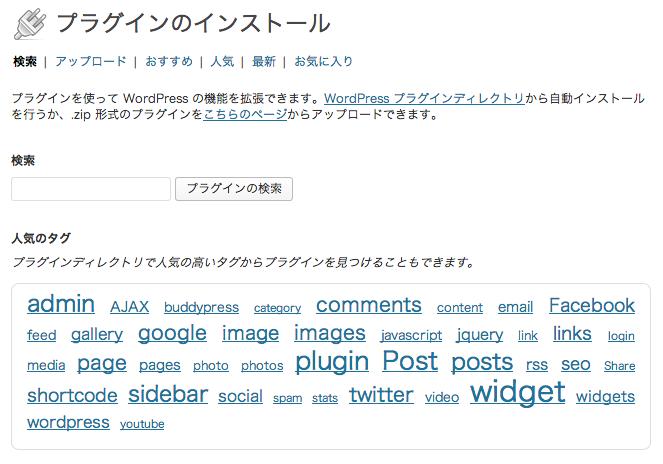 WordPressのプラグインの追加画面です