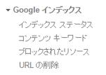 Googleインデックス