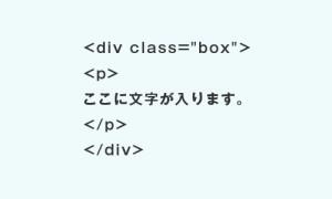 CSSを使用した場合のHTML