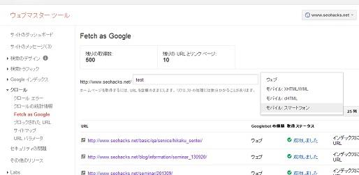 ウェブマスターツール左メニュー「クロール」から「Fetch as Google」の機能を選び、URLを指定してクローラの種類を指定する
