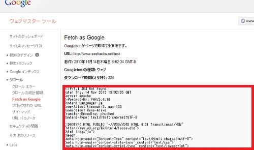 Googlebotが受け取る情報がそのまま表示される