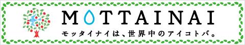 MOTTAINAI  モッタイナイは、世界中のアイコトバ。