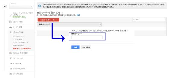 検索キーワード除外リスト2