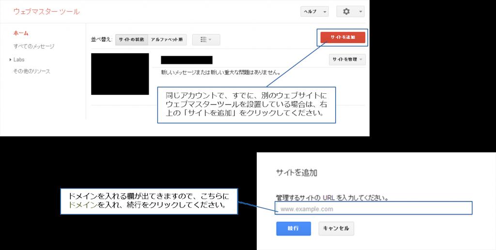 サイトの登録(既に他のサイトに設置している場合)
