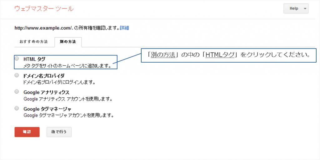 サイト所有権の確認(代替案)