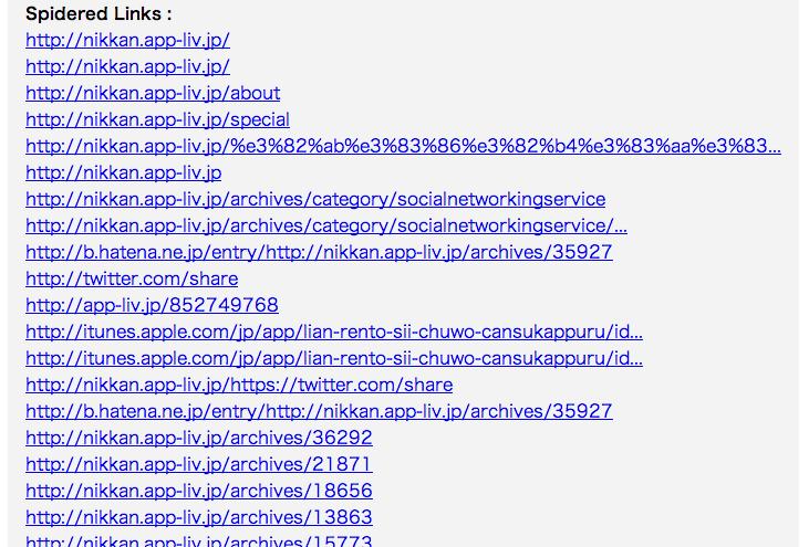 日刊Applivの記事内で発見されたリンクのURLが羅列されている