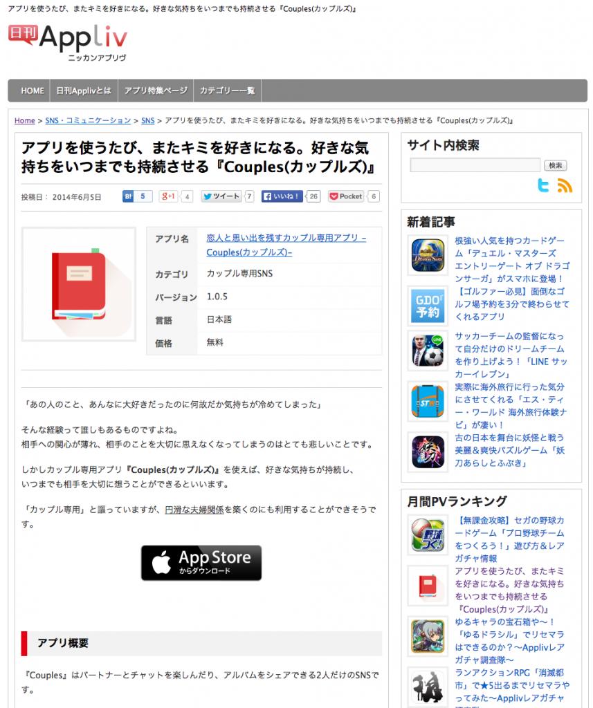 日刊Applivのキャプチャ画像、記事タイトルやキャッチとなるサムネイル画像、記事ランキングなどが画面に表示されている