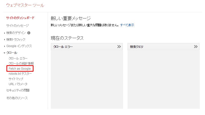 ウェブマスターツールのメニュー画像です。