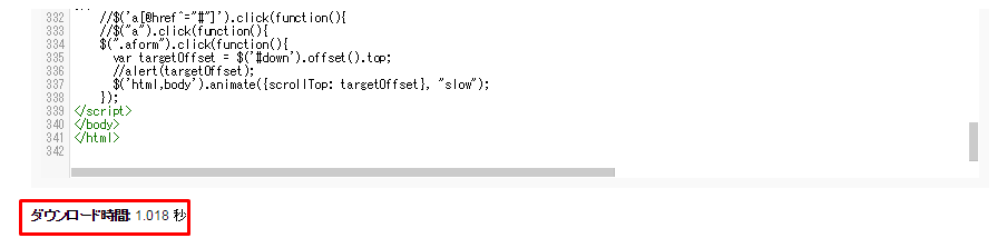 Fetch as Googleのページ情報取得時のダウンロード時間の画像です。