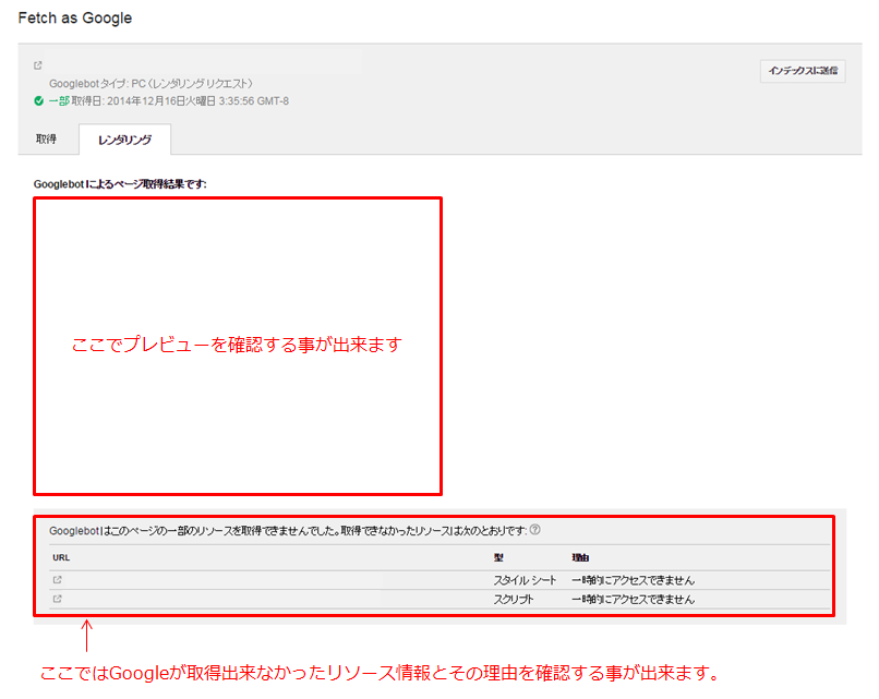 Fetch as Googleのレンダリング機能の画像です。