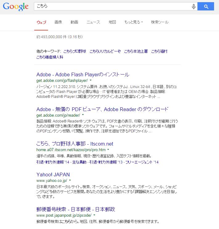 検索語「こちら」のGoogle検索結果。1位にAdobeの公式サイト、4位にはYahoo!Japan、5位には郵便局などの結果となっている