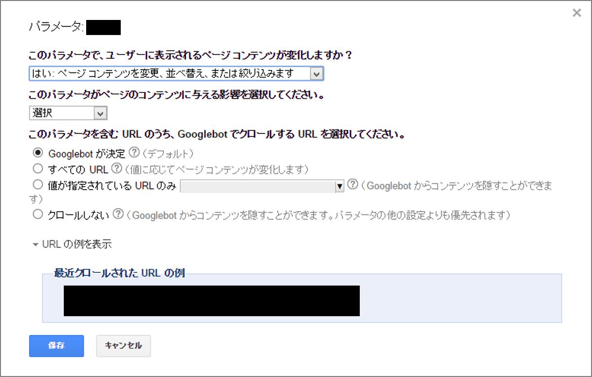 URLパラメータ 設定 選択画面
