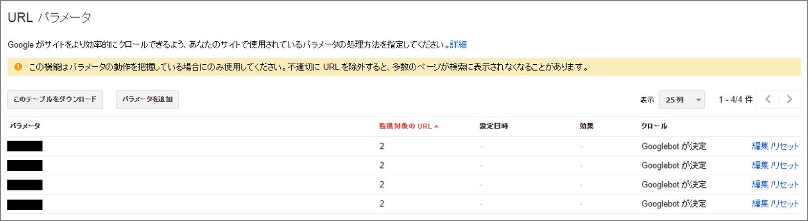 URLパラメータ 設定画面