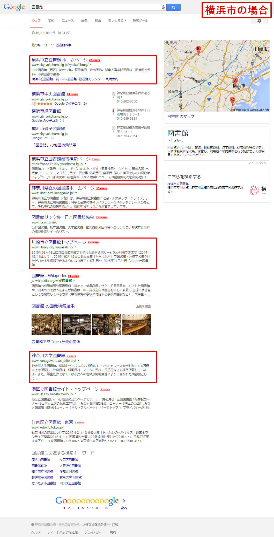 横浜周辺の図書館が検索結果の上位を占めている