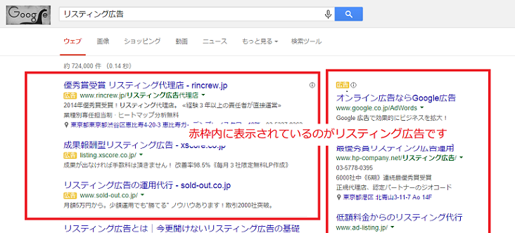 「リスティング広告」と検索したときに実際に表示されるリスティング広告の例