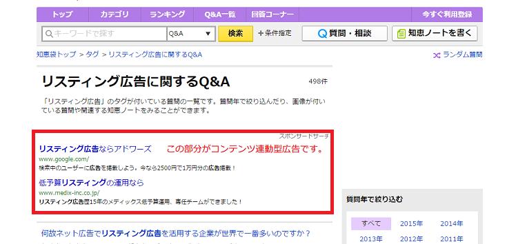 「リスティング広告」に関するQ&Aに関連して表示されるコンテンツ連動型広告