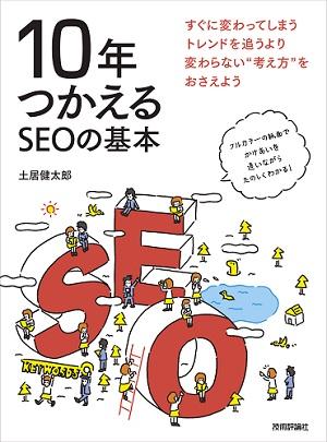 10年つかえるSEOの基本 表紙画像