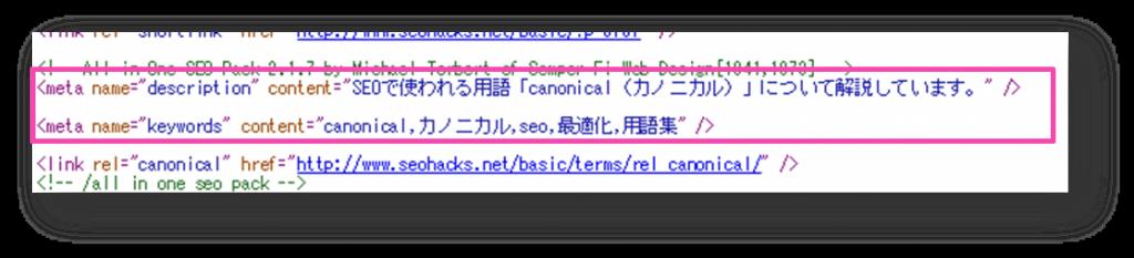 meta要素がソースコード上でどこに存在しているかを示す例