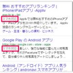 モバイル検索結果上に表示される[スマホ対応]のイメージ図