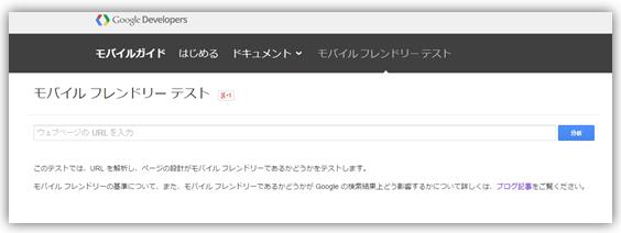 モバイルフレンドリーテストページの実際の画面イメージ