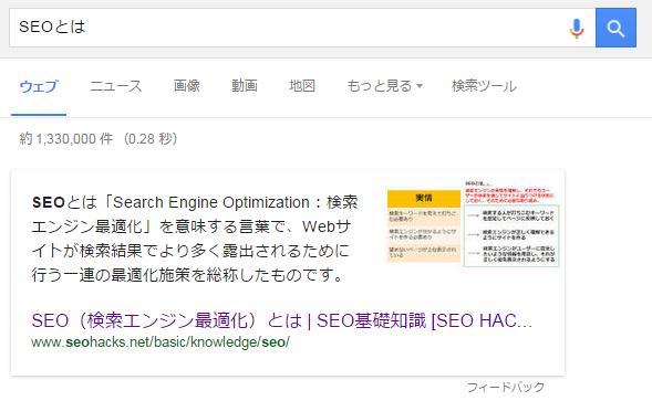 検索キーワード「SEO」でのナレッジグラフ