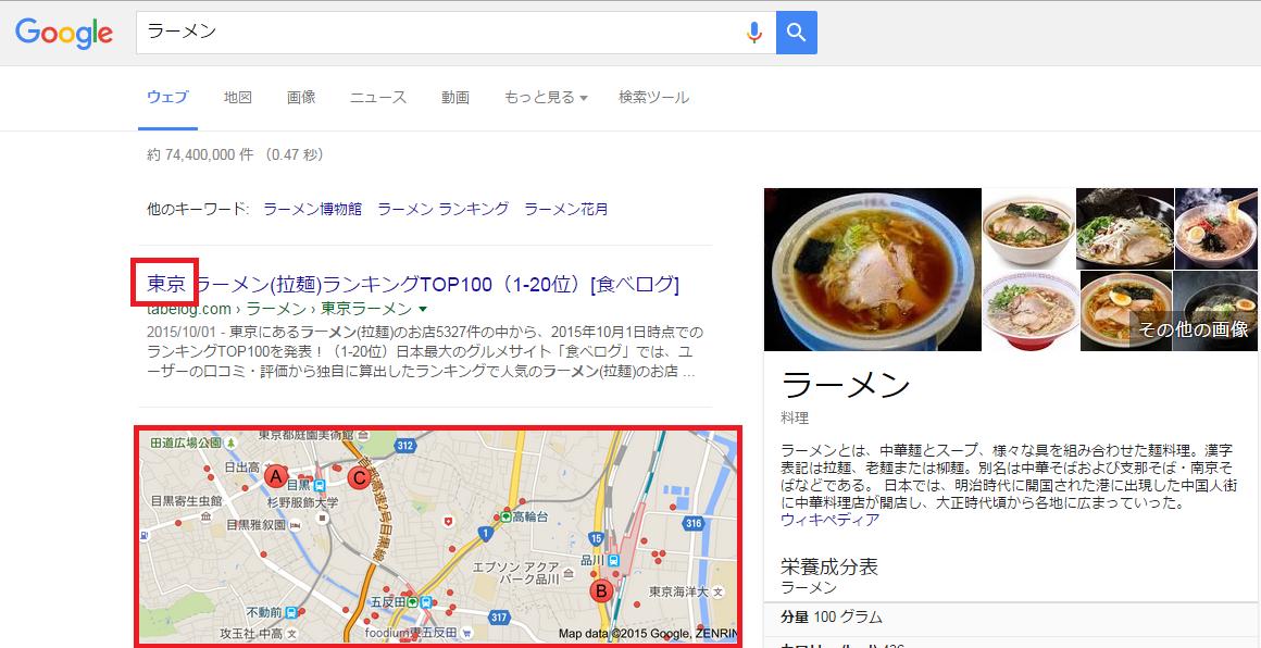 検索した地域によるパーソナライズド検索
