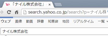 ナイル_検索結果