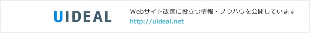 UIDEAL