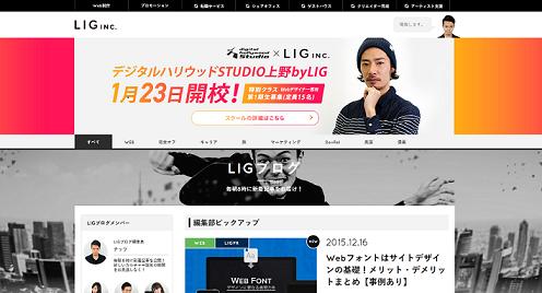 web制作会社「LIG」のオウンドメディア