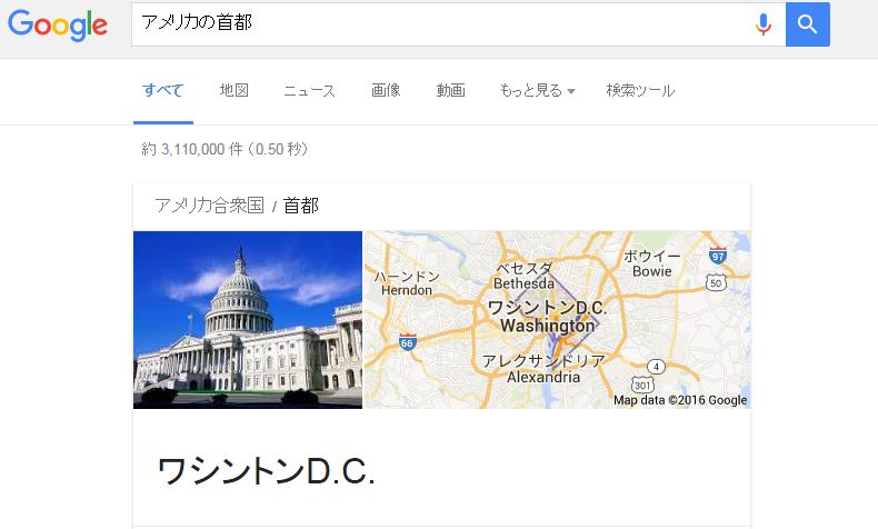アメリカの首都 wp