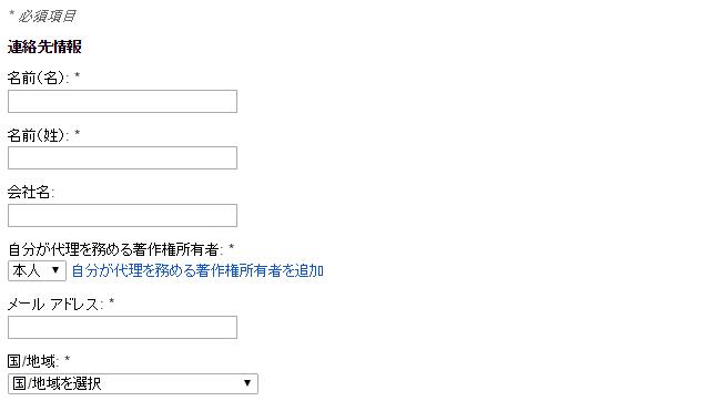 DMCAの申請画面