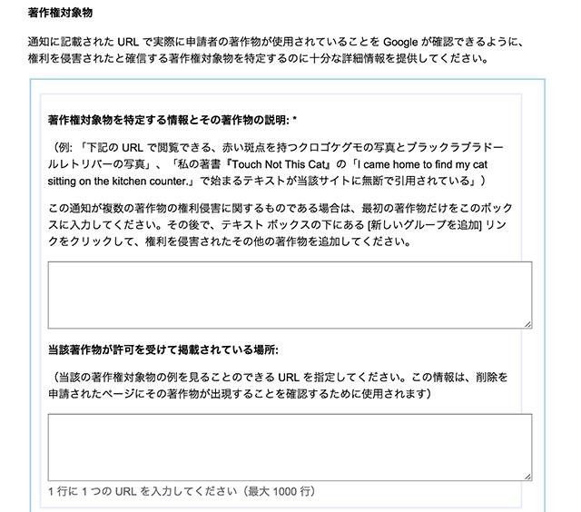 DMCA-盗用されている箇所や内容の記述画面