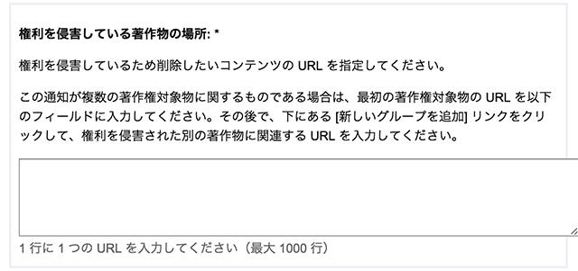 DMCA-権利を侵害している著作物のURL記述画面