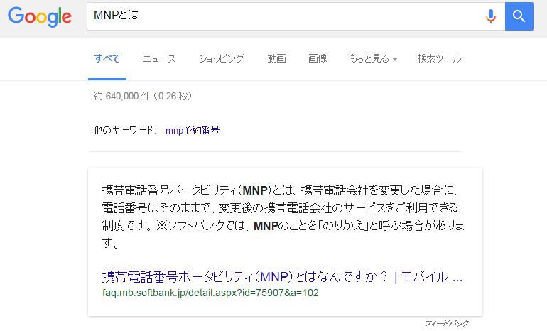 MNPとは wp