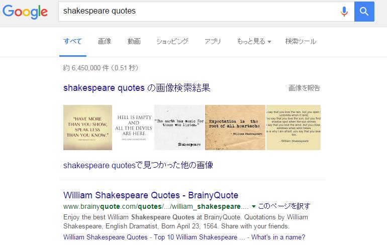 shakespeare quotes wpp