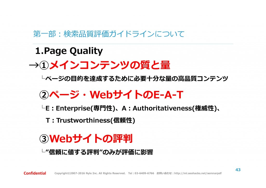 Page Qualityについて