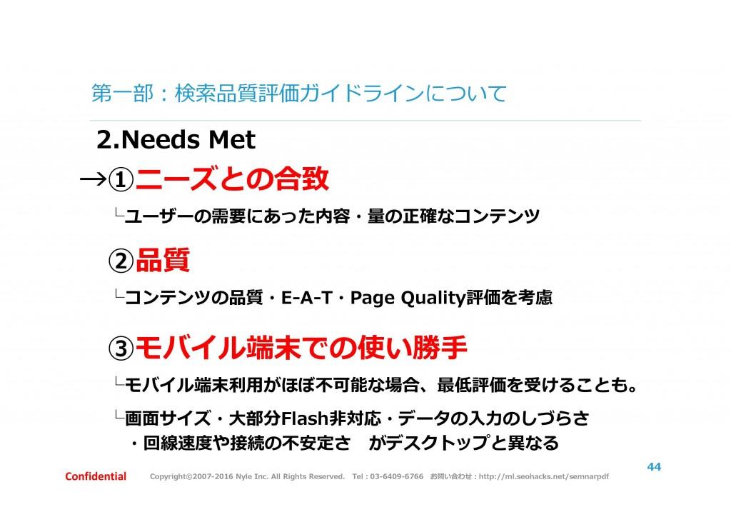 Needs Metについて