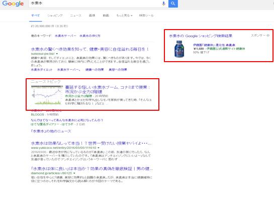 「水素水」の検索結果