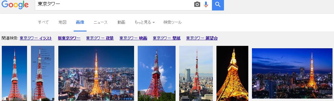 東京タワーの画像検索結果