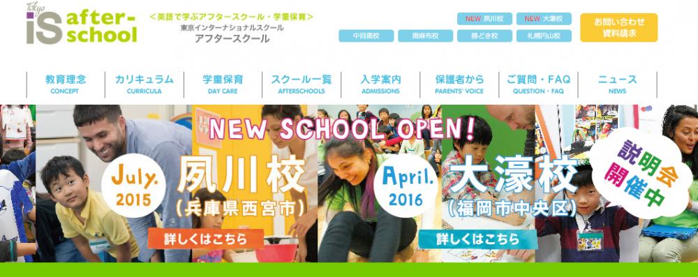 ユーザーテスト(行動観察)を活用した潜在的課題の発見事例「東京インターナショナルスクール アフタースクール」