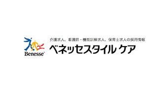 「ベネッセスタイルケア 採用サイト」のコンテンツ設計、ライティングをサポート