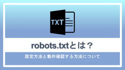 robots.txtとは?目的や書き方、設定方法について