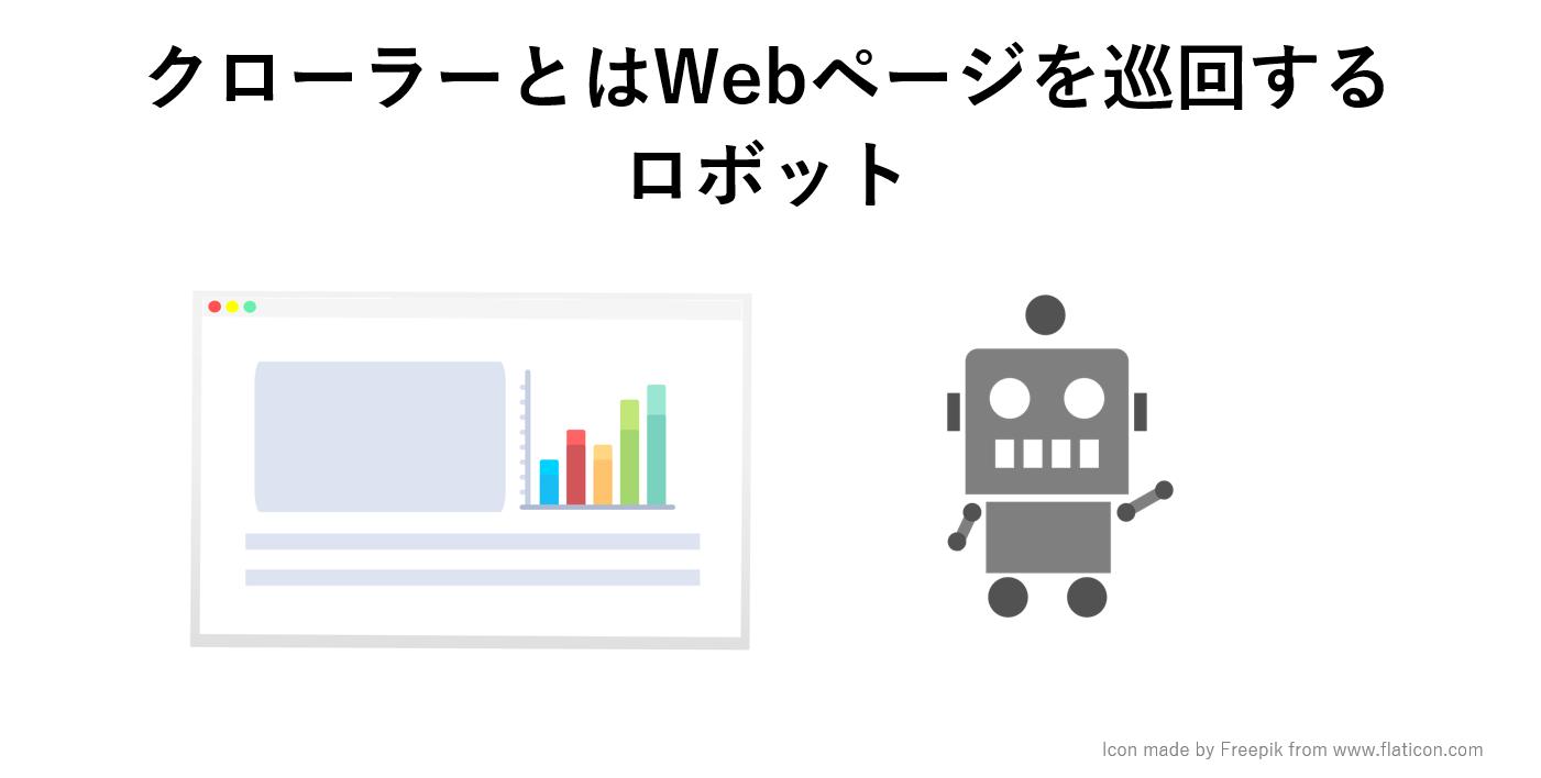 クローラーとはWebページを巡回するロボットのこと
